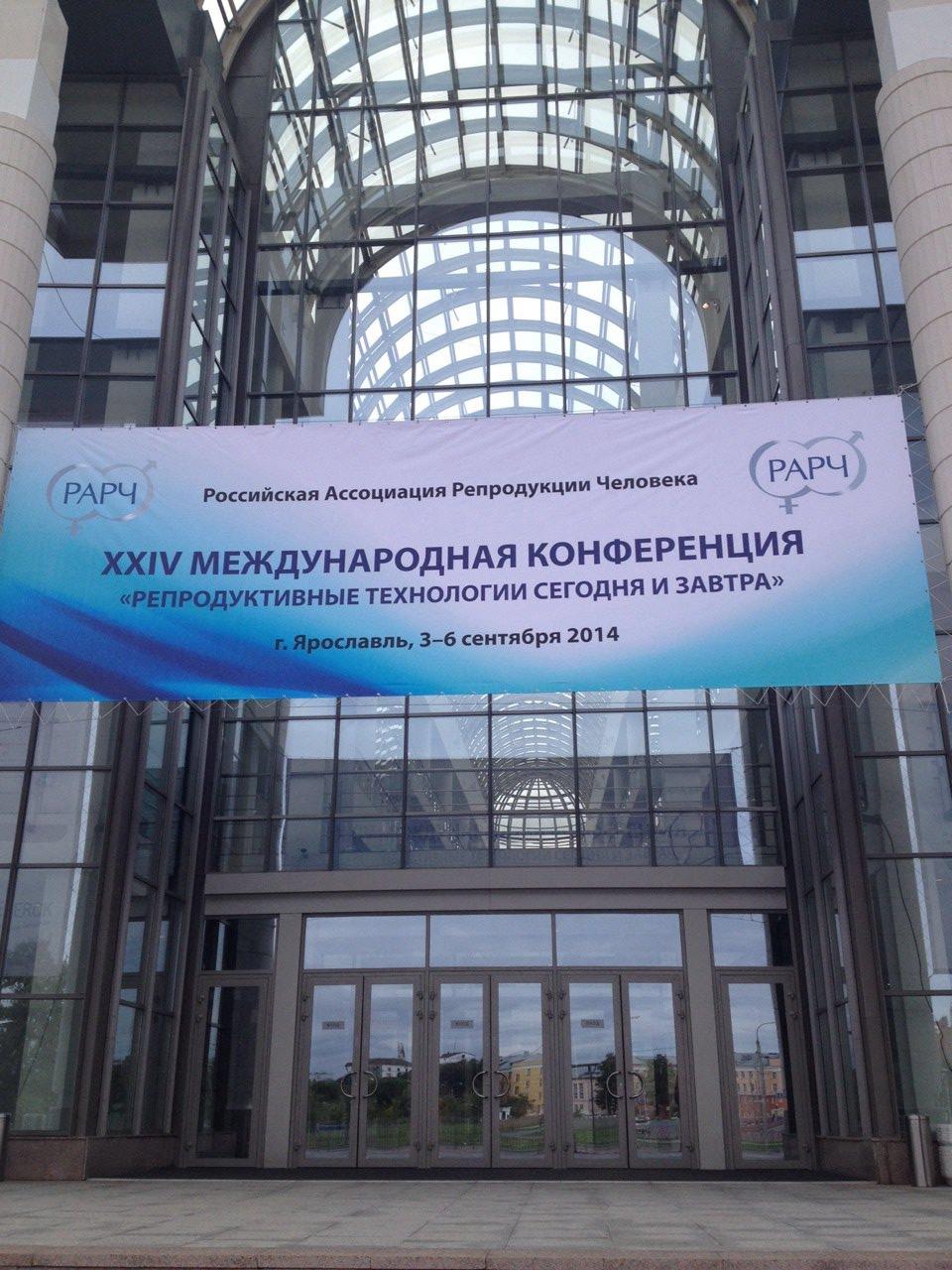 XXIV международная конференция РАРЧ